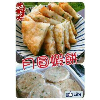 免運費!!月圓蝦餅 網路直播台最熱賣的蝦餅