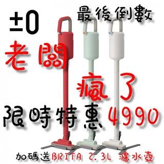 【正負零±0】電池式無線吸塵器 xjc-y010 (紅/綠) (限宅配)