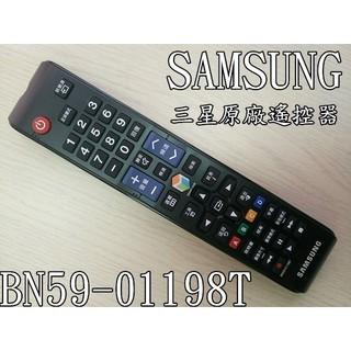 《SAMSUNG 》三星 液晶電視 原廠遙控器 BN59-01198T【適用UA43J5500.UA48J5500.UA55J5500】