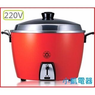 【大同】電鍋 220V 10人份電鍋 TAC-10L-SV2 出國必備(大陸、歐洲、東南亞、香港)