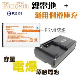 NOKIA BL-5C 鋰電池+側滑通用型智能充電器/座充