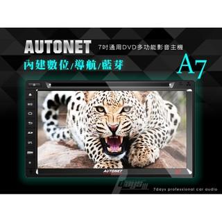 AUTONET A7 7吋DVD/USB/SD/內建導航/內建數位/藍芽/倒車 汽車影音主機