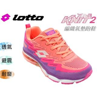 樂得LOTTO  女款編織氣墊跑鞋/ 運動休閒慢跑鞋
