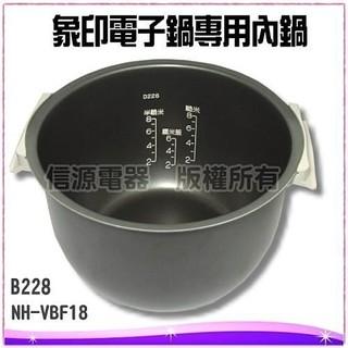 10人份【象印電子鍋內鍋】B228〈NH-VBF18/VCF18專用〉