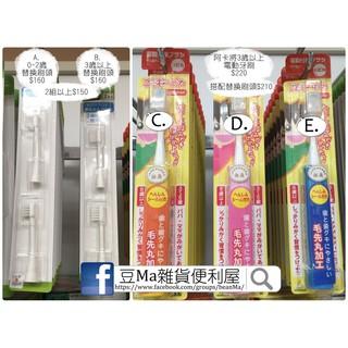 日本製阿卡將電動牙刷