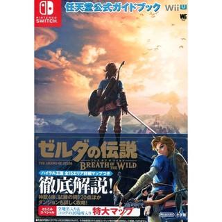 [TP小屋] (現貨) 日文攻略本 NS Wii U 薩爾達傳說 荒野之息 任天堂版 公式攻略本