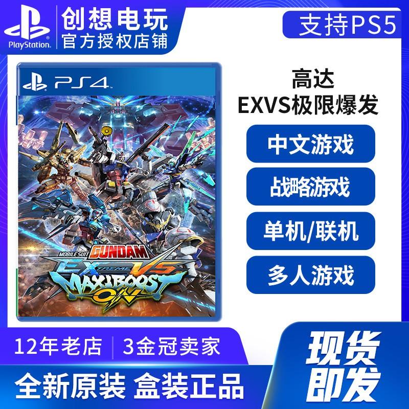 官方正版 現貨秒出☾№索尼 PS4游戲 機動戰士高達EXVS極限爆發 高達VS 中文 現貨即發