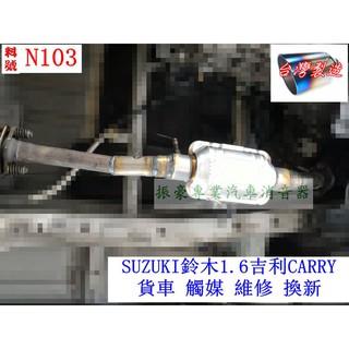 SUZUKI 鈴木 1.6 吉利 CARRY 貨車 觸媒 維修 換新 料號 N103 另有現場代客施工 歡迎詢問