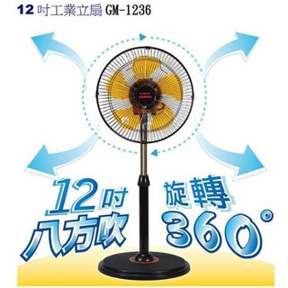 台灣通用G.MUST 12吋 360度 立體擺頭電扇旋轉工業扇 電扇. 電風扇 GM-1236