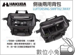 數位小兔【HAKUBA LUFTDESING SWIFT02 3WAY 側後兩用背包】大開口 2機3鏡 13吋平板 免運