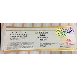 圓山大飯店(平日下午茶卷)