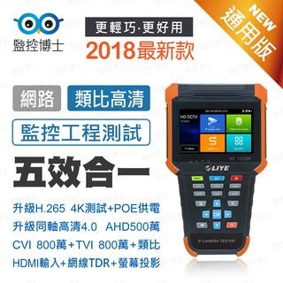 【監控博士】4吋觸控工程寶 工程測試器 網路 類比 AHD CVI TVI 攝影機測試 PoE供電 LY-X4IP