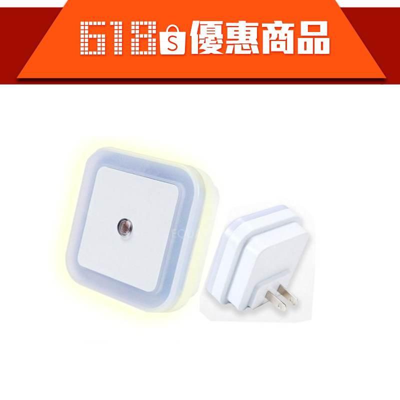 自動感光 方型 柔光 小夜燈 LED燈泡 夜燈 感應燈  led感應燈 床頭燈