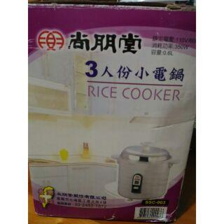 二手屋-尚朋堂3人份小電鍋-台灣製造