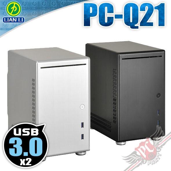 PC PARTY 聯力 LIAN LI PC-Q21 黑/銀 對應Mini-ITX 全鋁機殼