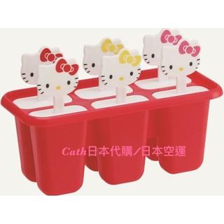 日本代購 日本空運 日本正貨 日本團購 三麗鷗 Hello Kitty 凱蒂貓 製冰器 製冰機 可愛好玩製冰棒 製糖