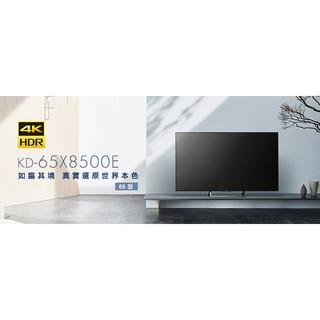 (信瑋電器)SONY液晶電視【KD-65X8500E】 另售49吋,55吋,--免運,來電享優惠