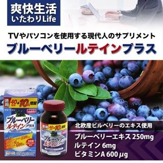 日本ITOH藍莓葉黃素護眼錠