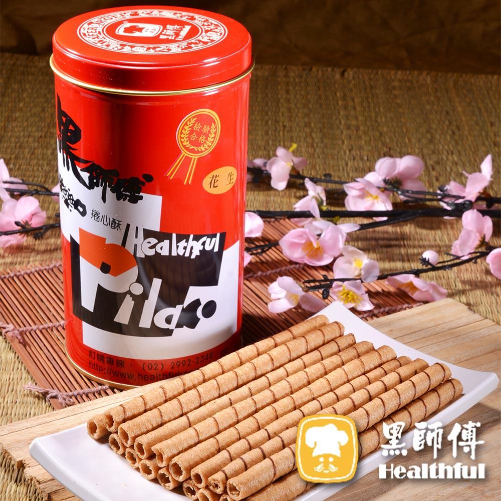 【黑師傅】捲心酥(400g/罐)(花生/牛奶/巧克力/草莓/黑糖/咖啡)