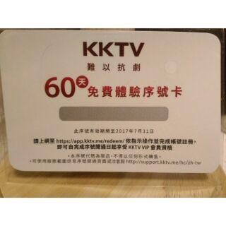 KKTV60天免費序號 (送KKTV14天體驗序號)