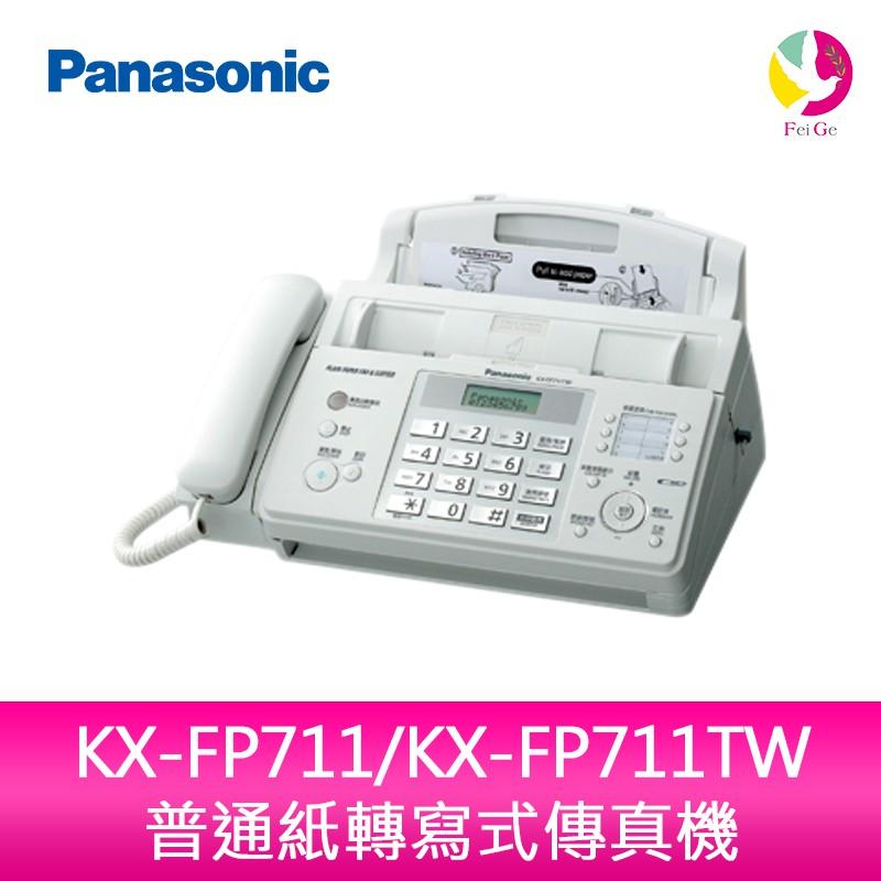 國際牌 Panasonic KX-FP711/KX-FP711TW普通紙轉寫式傳真機