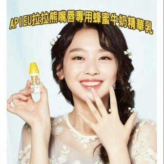 韓國Apieu拉拉熊嘴唇專用蜂蜜牛奶精華乳 10g 現貨