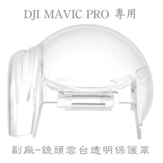 現貨!『奇立模型』MAVIC PRO 雲台保護罩 透明保護罩 透明 保護雲台 副廠配件 御 配件
