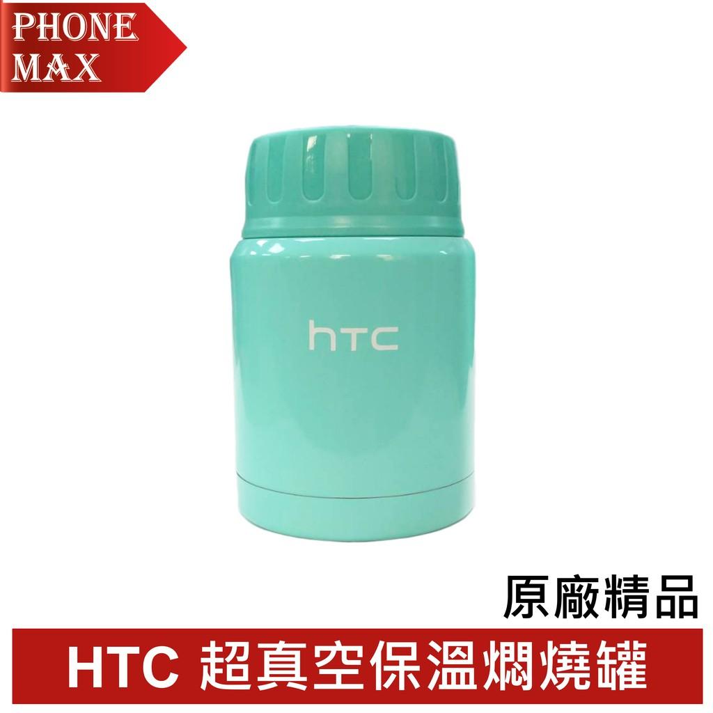 HTC 超真空保溫燜燒罐 鍋寶 生活工場委製 原廠精品