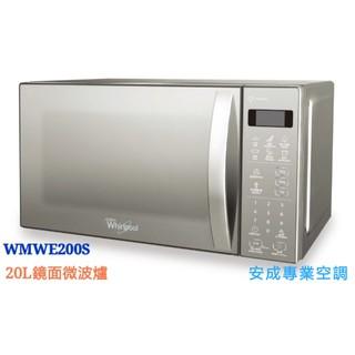 惠而浦微電腦鏡面微波爐20L(WMWE200S)鏡面銀...家電類商品來店詢價更優惠