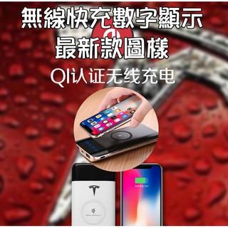 現貨~特斯拉圖樣~安卓/蘋果10000毫安 無線行動電源 無線移動電源 蘋果qi無線充電寶 無線快充 iPhoneX