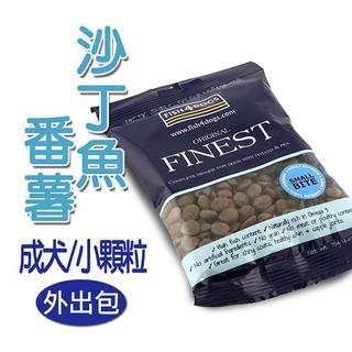 新品【海洋之星FISH4DOGS】沙丁魚無麩質低敏配方(成犬/外出包75g)