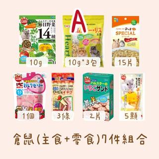 倉鼠主食零食組合包-倉鼠零食/倉鼠主食-日本進口-倉鼠/黃金鼠/楓葉鼠/一線鼠