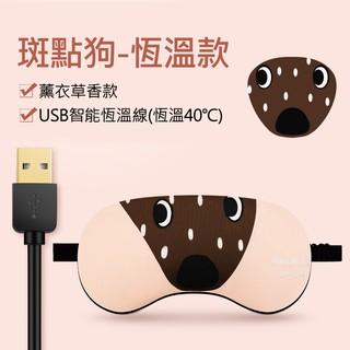 香薰熱敷 USB蒸氣眼罩-恆溫 眼部SPA 舒緩眼睛疲勞