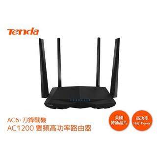 全新騰達Tenda AC6 AC1200M (刀鋒戰機 ) 極速雙頻超強穿牆高手 無線WIFI網路分享器