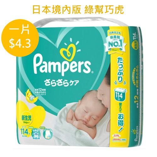 【嬰之房】Pampers幫寶適 日本境內版 巧虎版黏貼型紙尿布 NB-114片 單片4.3元