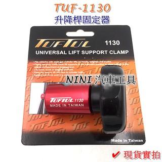 NINI 汽車工具~ TUF 1130 升降桿固定器尾門升降氣壓桿引擎蓋氣壓桿油壓