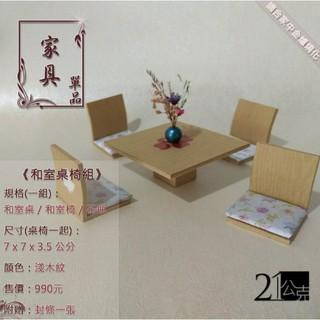 21公克精緻平價紙紮-紙紮和室桌椅(淺木紋色) 日式紙紮 紙紮家具 紙紮桌椅