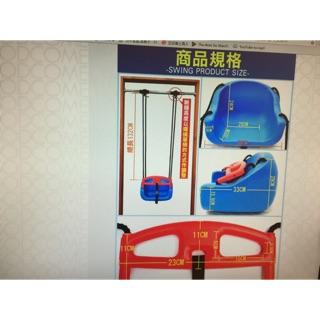 台灣製造椅型鞦韆 室內室外 附單槓