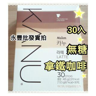 現貨 孔劉代言 MAXIM 韓國KANU無糖拿鐵咖啡 沖泡咖啡 韓國麥心