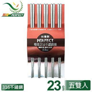 現貨⭐理想PERFECT 極致316不鏽鋼筷 23cm 五雙 KH-84023-5