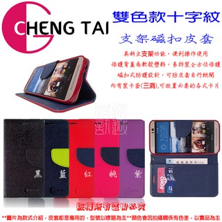 CHENG TAI 遠傳 WIZ  T7168  實體 磁扣 插卡 皮套 CT雙色