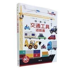 信誼 遊戲書 陸海空建築工程大集合+陸海空交通工具遊戲書(2書合購)