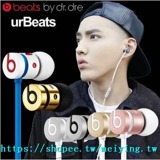 不買會後悔!好評 NO.1! 半價Beats URBEATS有線魔音耳機 面條耳機入耳式 魔聲耳機Beats麵條耳機