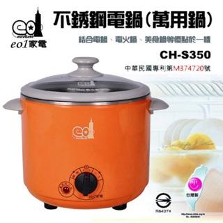 e01不鏽鋼/多功能超強萬用鍋/電鍋/電火鍋/美食鍋/萬用鍋  CH-S350
