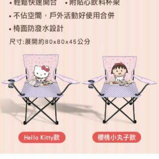 現貨➕預購7-11限量小丸子&hellokitty 聯名椅子➕帳篷