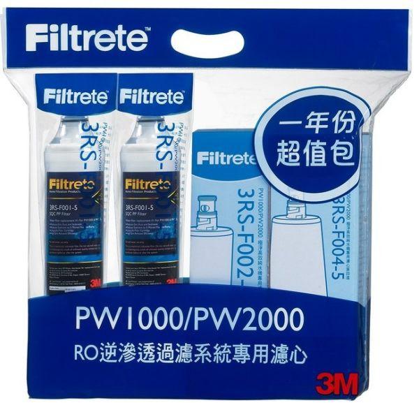 3M PW2000 / 3M PW1000逆滲透RO淨水器一年份濾心特惠組合《免運費》