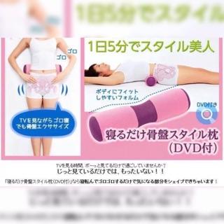 (預購)日本骨盆矯正腰枕瑜珈枕