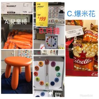 IKEA 代購 兒童椅凳、時鐘、爆米花 IKEA代購商品均可詢問