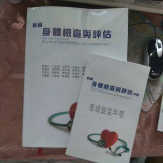 護理二手書 身體檢查與評估 便宜賣
