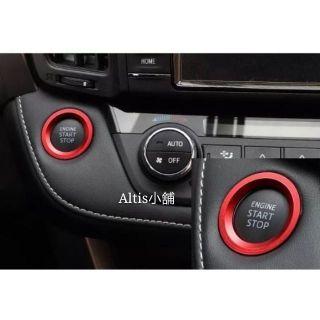 Altis 11代 11.5代 X版 一鍵啟動 keyless push start 按鍵 按鈕 飾圈 飾蓋